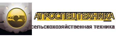 АгроСпецТехника